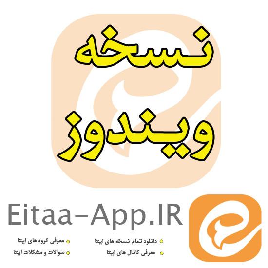 دانلود Eitaa 1.0.6 نسخه جدید پیام رسان ایتا برای کامپیوتر