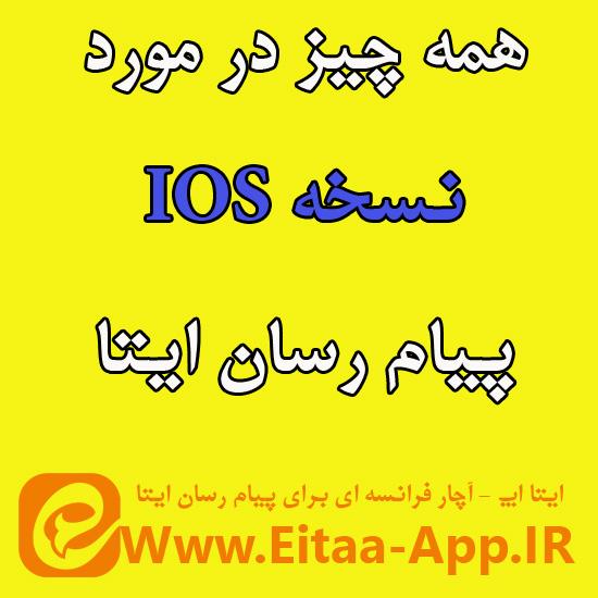 آیا نسخه IOS پیام رسان ایتا منتشر شده است؟
