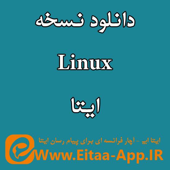 دانلود نسخه لینوکس پیام رسان ایتا ورژن ۱٫۰٫۹